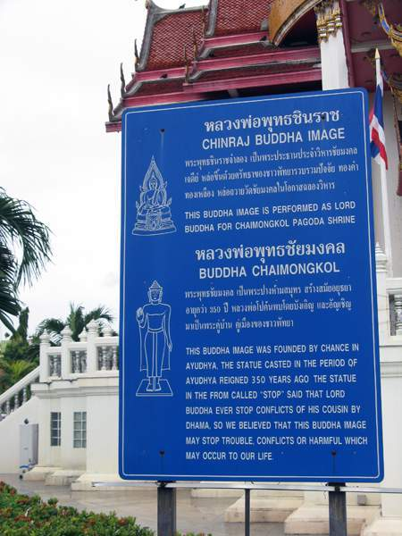 Chai Mongkol Sign Pattaya